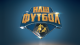 Our Football HD – Наш футбол HD Live